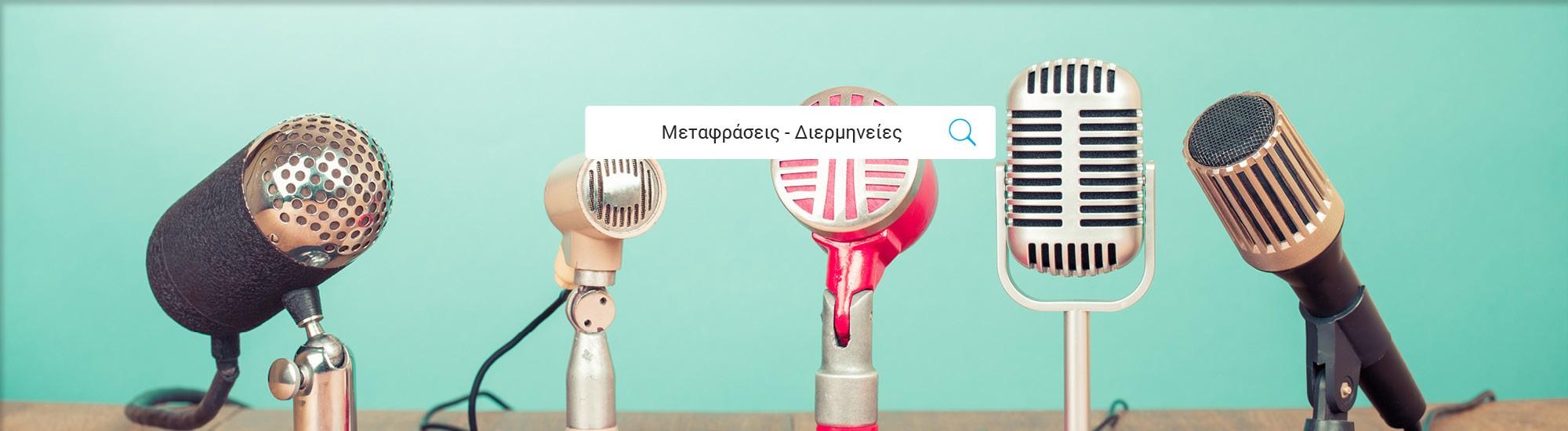 top-banner-metafraseis